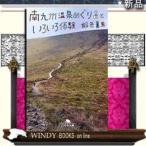 南九州温泉めぐりといろいろ体験    / 銀色夏生  著 - 幻冬舎