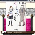Yahoo!WINDY BOOKS on lineパパとムスメの7日間    / 五十嵐貴久  著 - 幻冬舎