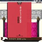 WINDY BOOKS on lineで買える「ありがとうございます   / 内田裕也 著 - 幻冬舎」の画像です。価格は583円になります。