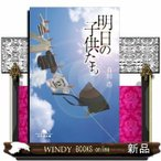 WINDY BOOKS on lineで買える「明日の子供たち (幻冬舎文庫)有川浩」の画像です。価格は831円になります。