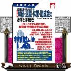 入門図解解雇・退職・休業・助成金の法律と手続き 事業者必携