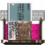 日本史から見た日本人  昭和編 「立憲君主国」の崩壊と繁栄の