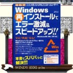 Windows再インストールでエラー激減&スピードアップ!!  Me  XPパソコンを買ってから何もしてこなかったユーザーへ