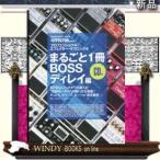 プロフェッショナル・エフェクター・テクニック THE EFFECTOR  PRESENTS  book BOSSディレイ編  4      / 97