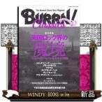 BURRN!CLASSICS  特集:英国ロック界の魔境 バーミンガム/ウェスト・ミッドラン (シンコー・ミュージック・ムック)  1
