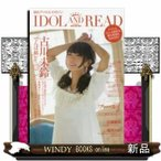 IDOL AND READ  読むアイドルマガジン  9 / 出版社-シンコーミュージック・エンタテイメント