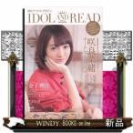 IDOL AND READ  読むアイドルマガジン  10