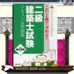 この1冊で決める!!二級建築士試験テキスト&問題集         /  出版社-新星出版社  -  [ 理工自然 ]  シリーズ-Shinsei License Manual