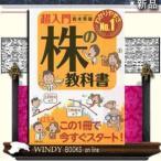超入門株の教科書    /   新星/ 岩本秀雄(経済ジャ-ナリスト)