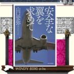 安全な翼を求めて    /   新日本  著 山口宏弥      /   新日本出版社  著 山口宏弥 / 出版社  新日本出版社   著者  山口