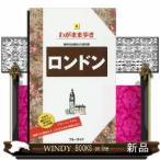 ロンドン 海外自由旅行の道具箱 / 出版社  実業之日本社   著者  ブルーガイド編集部   内容: ポンド安のおかげでお買い物の楽しみが急上昇中