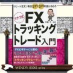 FX トラッキングトレード投資術    /   実業之日本社/ 斉藤学