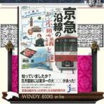 京急沿線の不思議と謎    / -実業之日本社 / [ 新書 ]  シリーズ-じっぴコンパクト新書