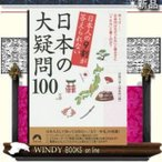 日本人の9割が答えられない日本の大疑問100    / 話題の達人倶楽部 [編]  著 - 青春出版社