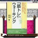 Yahoo!WINDY BOOKS on lineいくつになっても自分で歩ける!「筋トレ」ウォーキング    ONLY ONE    / -青春 / [ 新書 ]  シリーズ-青春新書PLAY BOO
