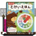 もりのとけいえほん / 出版社  成美堂出版   著者  タカミヤユキコ   内容: とけいが光っておしゃべりするよ!時計の読み方を楽しく学べる音と