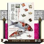 Yahoo!WINDY BOOKS on line水槽で楽しむ錦鯉・金魚 横から鑑賞。日本の伝統魚の新しい飼育スタイル