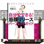 Yahoo!WINDY BOOKS on line*自分でできる!筋膜リリースパーフェクトガイド  筋膜博士が教える決定版