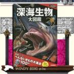 ふしぎな世界を見てみよう!深海生物 大図鑑