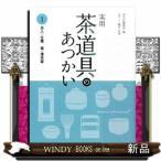 棗・薄茶器  実用茶道具のあつかい  1