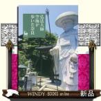 弘法大師空海が歩いた奈良 / 出版社  淡交社   著者  中村秀樹   内容: 弘法大師ゆかりの地をめぐる大和路の旅。史実・伝承を交えて紹介します