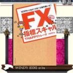FX指標スキャルでHAPPYトレ-ド/   ダイヤモンド社      ジャンル  金融/ HAPPY