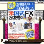 全米最強のFXコーチ ロブ・ブッカーとダイヤモンドザイが作っ    /   ダイヤモンド社   ジャンル  金融/ Rob Booker