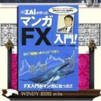 ダイヤモンドザイが作ったマンガ「FX」入門!    /   ダイヤモンド社/ 押山雄一
