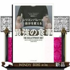 Yahoo!WINDY BOOKS on lineシリコンバレー式自分を変える最強の食事