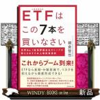 ETFはこの7本を買いなさい  世界No.1投信評価会社のトップが教えるおすすめ上場投資信託朝倉 智也 / 出版社-ダイヤモンド社