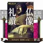 仏像礼讃    / 籔内佐斗司  著 - 大和書房