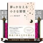 夢をかなえる小さな習慣相川圭子 / 出版社  大和書房   著者  相川圭子   内容: 仕事、お金、恋愛…。人生をよりよくしたいと願っている人へ、