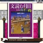 WINDY BOOKS on lineで買える「文読む月日 中   / トルストイ 著 - 筑摩書房」の画像です。価格は1,650円になります。