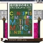Math & Science  現代数学の考え方    / イアン・スチュアート  著 - 筑摩書房