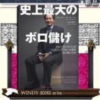 Yahoo!WINDY BOOKS on line史上最大のボロ儲け/   阪急コミュニケ−ショ   ジャンル  金融/ グレゴリ−・ザッカ−