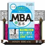 Yahoo!WINDY BOOKS on line日本最大のビジネススクールで教えているMBAの超基本  マンガ    / 9784492045602