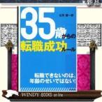 35歳からの転職成功ル−ル    /   同文館出版 / 谷所健一郎