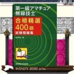第一級アマチュア無線技士合格精選400題試験問題集         /  出版社-東京電機大学出版局  -  [ 理工自然 ]  シリーズ-