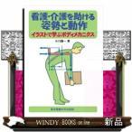 看護・介護を助ける姿勢と動作  イラストで学ぶボディメカニク