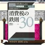 消費税の鉄則30    /   中央経済社/ 日本税理士会連合会