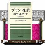 プラント配管ポケットブック         /  出版社-日刊工業新聞社  - 第6版