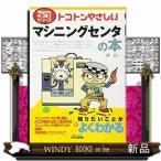 トコトンやさしいマシニングセンタの本    /   日刊工業新聞社/ 澤 武一