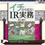 イチから知る! IR実務         /  出版社  日刊工業新聞社   著者  米山徹幸