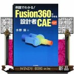 Fusion360でできる設計者CAE例題でわかる!水野 操