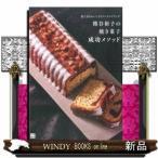 熊谷裕子の焼き菓子成功メソッド
