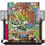 Yahoo!WINDY BOOKS on lineるるぶお得ないい宿関東周辺(るるぶ情報版)