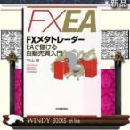 FXメタトレ-ダ-EAで儲ける自動売買入門    /   日本実業   ジャンル  金融/ 中山泉