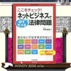 ここをチェック!ネットビジネスで必ずモメる法律問題        / 9784530000000 / 出版社-日本実業出版社