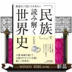教養として知っておきたい  「民族」で読み解く世界史宇山卓栄