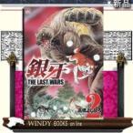 銀牙〜THE LAST WARS〜(2)